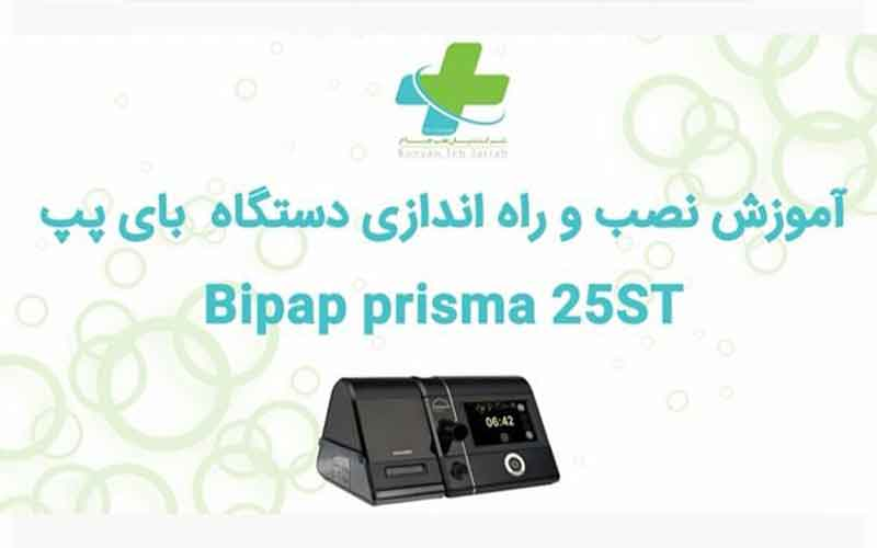آموزش نصب و راه اندازی دستگاه بای پپ (bipap)