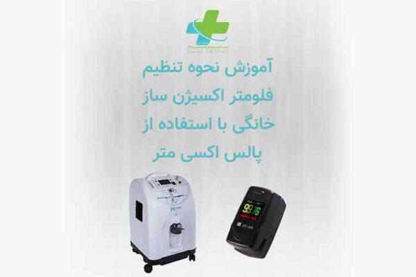 آموزش نحوه تنظیم فلومتر اکسیژن ساز خانگی با استفاده از پالس اکسی متر