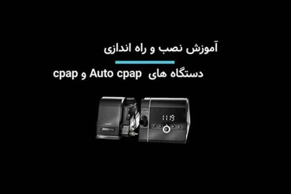 آموزش نصب و راه اندازی دستگاه سی پپ و اتو سی پپ (Auto Cpap , Cpap)