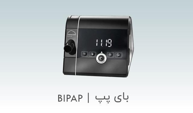 بای پپ bipap