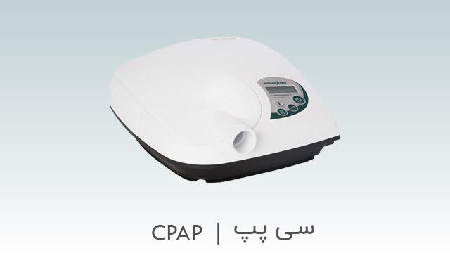 سی پپ cpap